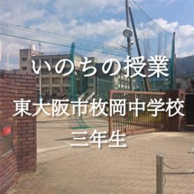 いのちの授業_枚岡中学校3年生_s