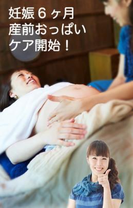 妊娠6ヶ月産前おっぱいケア開始