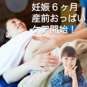 妊娠6ヶ月産前おっぱいケア開始_s