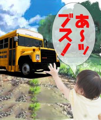 busu 343x405 - 子どもの言い間違え