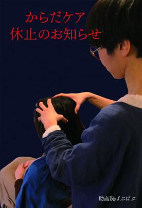 Karada care Kyushi Oshirase 276x405 - 『からだケア』休止のお知らせ