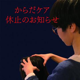 Karada_care_Kyushi_spsd