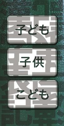 kanji 206x405 - 『子供』と『子ども』