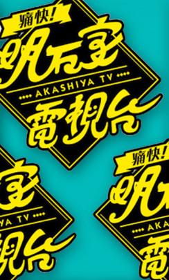 HISAKO TV 244x405 - 『痛快!明石家電視台』7/24出演します!