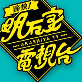 HISAKO TV s 279x279 - 『痛快!明石家電視台』7/24出演します!