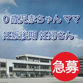 inochi s 279x279 - 東大阪市立高井田中中学校