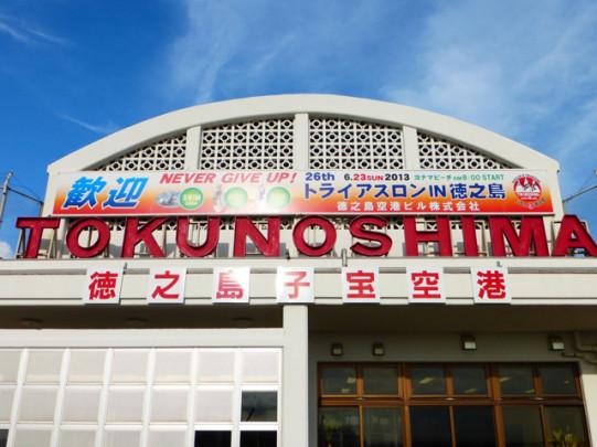 kodakara 541x405 - 徳之島HISAKOセミナー