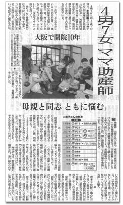 yomiuri pepar 244x405 - 読売新聞で紹介されました