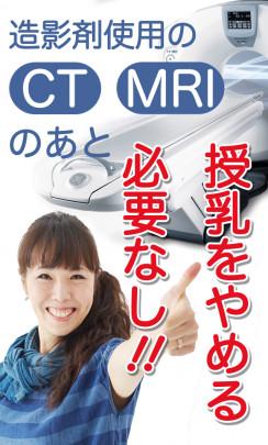 yamaru hitsuyo nashi 244x405 - CT検査時の造影剤と授乳
