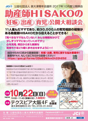 IZUMI 293x405 - 泉大津で講演会やりま〜す!