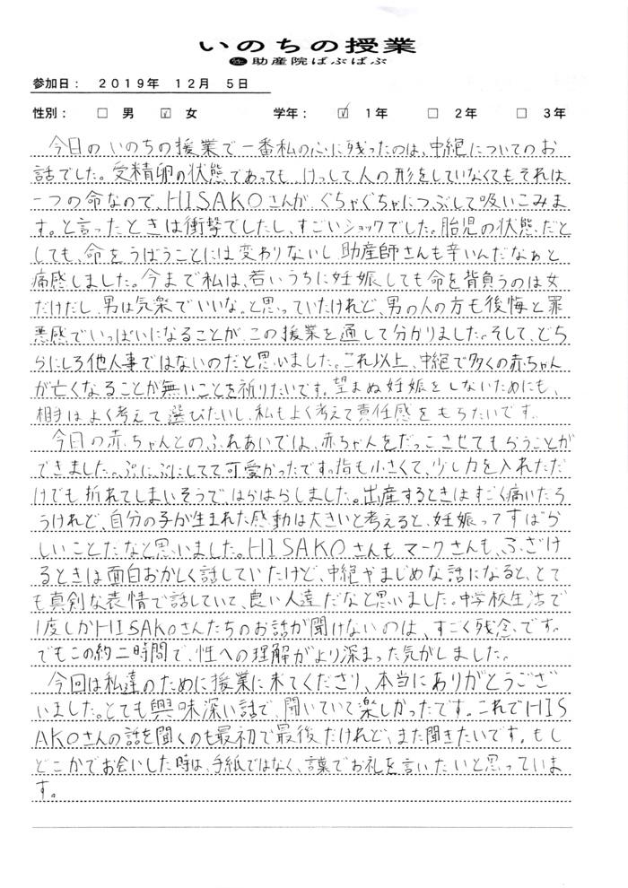 0856c99851f9570b66518271a79b0b82 - 『いのちの授業』全校生の感想(小坂井中学校)