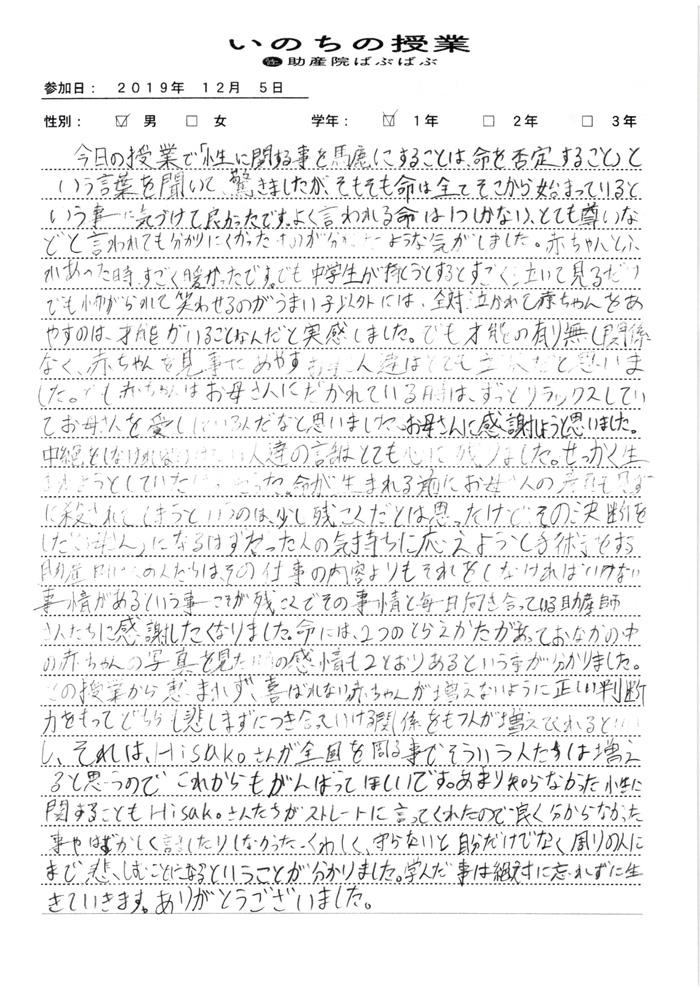 0d8df10cb79e6041a8c93b597a3957ec 1 - 『いのちの授業』全校生の感想(小坂井中学校)