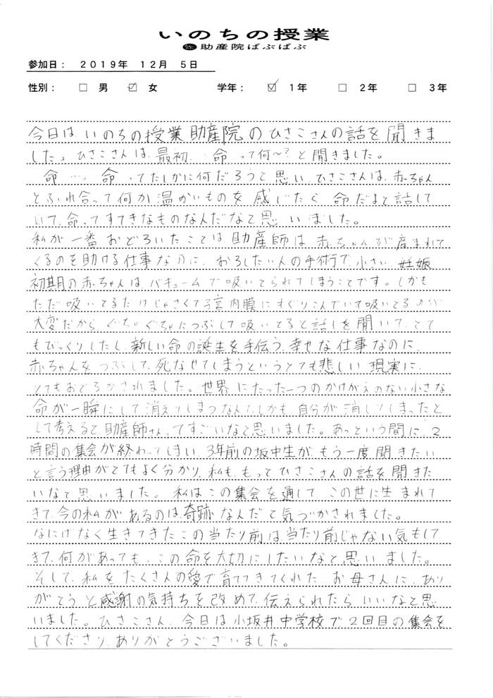 1679753eef5e5826ef56db3de4d4941d - 『いのちの授業』全校生の感想(小坂井中学校)