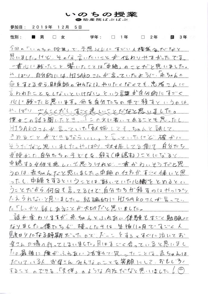 186229d9d0526fd4ac6826907fca36fe - 『いのちの授業』全校生の感想(小坂井中学校)