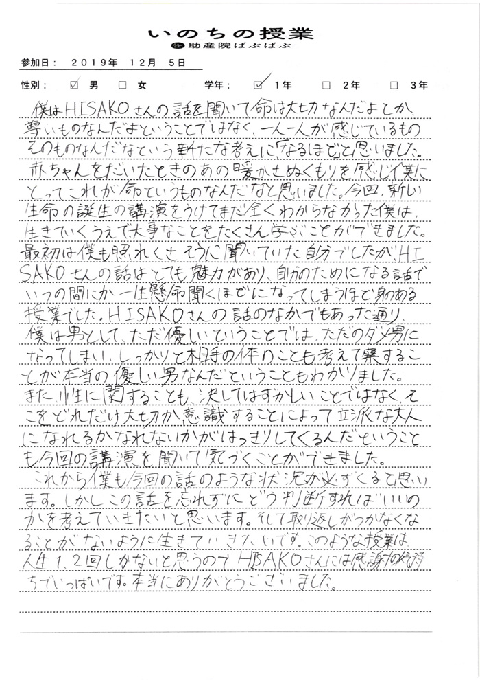 1f78526d3f199af45a37fdd6cfe3d217 - 『いのちの授業』全校生の感想(小坂井中学校)