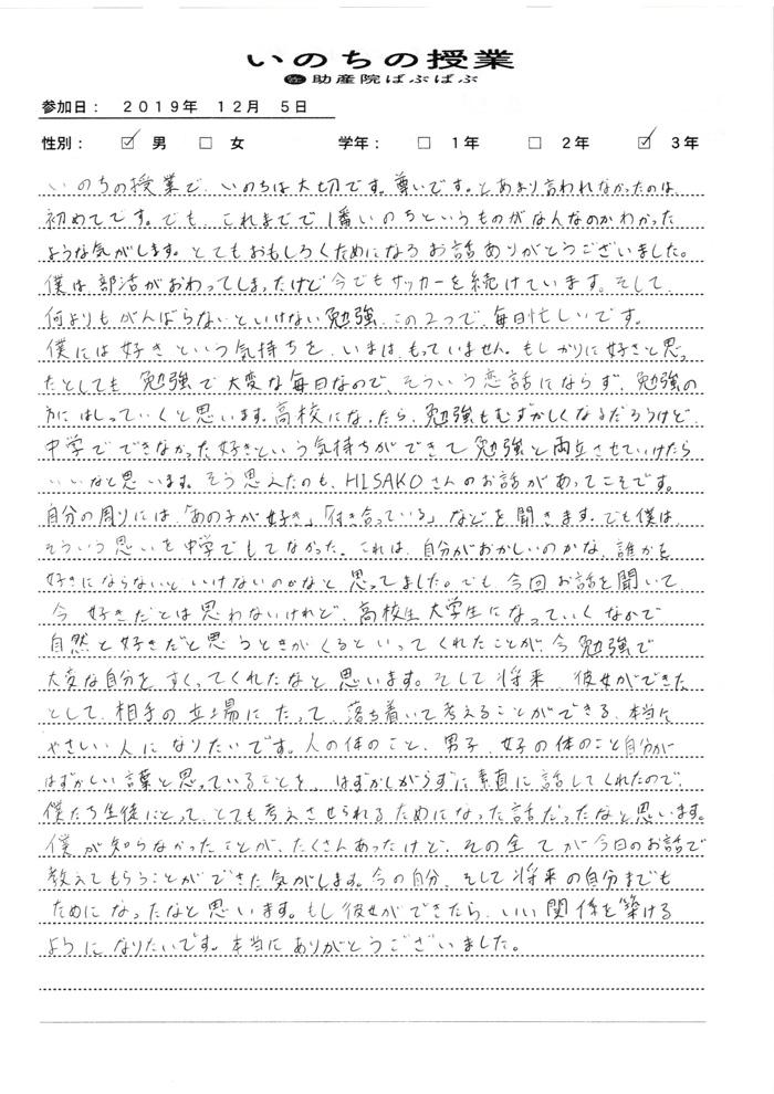 37bbab268cb692d9c265c73f5b5ed0e4 - 『いのちの授業』全校生の感想(小坂井中学校)