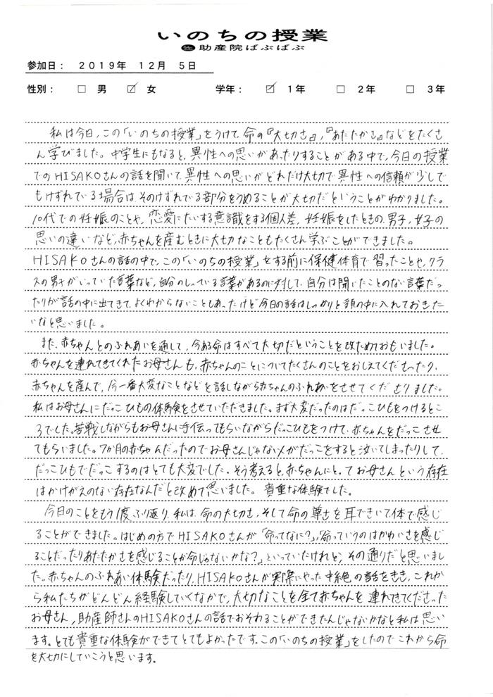 3987852bf4fc6f3897e2c9d48e920a17 - 『いのちの授業』全校生の感想(小坂井中学校)