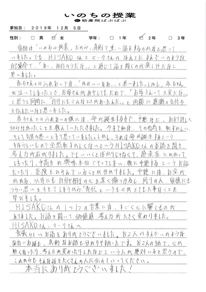 452c11067c25bad51c4683704dfb0c15 - 『いのちの授業』全校生の感想(小坂井中学校)