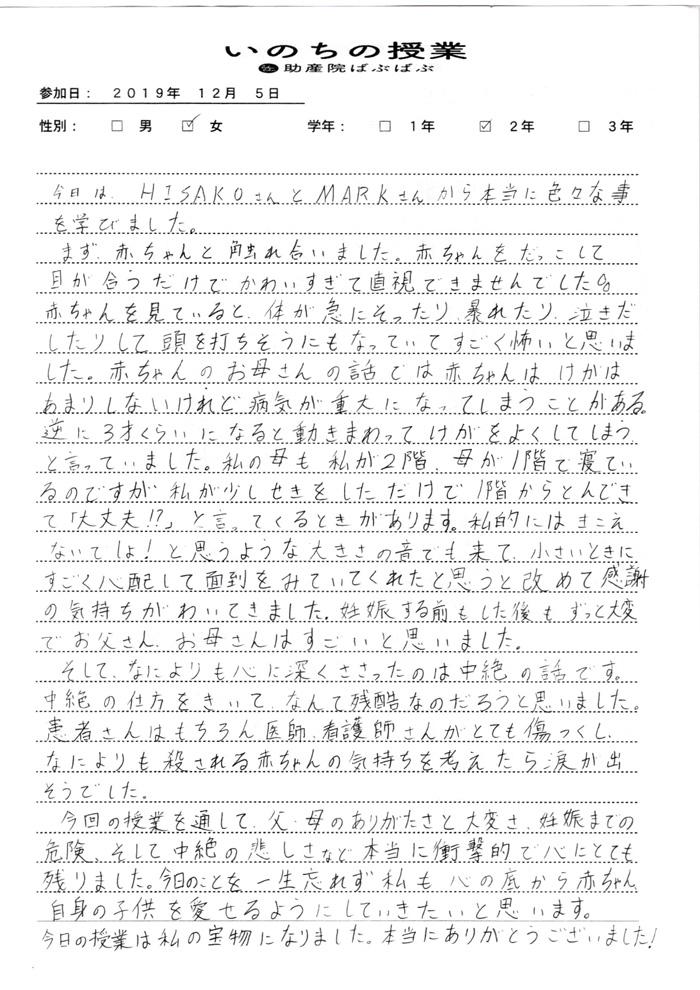 46970ab320518722f8965d98ee2ffa6d - 『いのちの授業』全校生の感想(小坂井中学校)