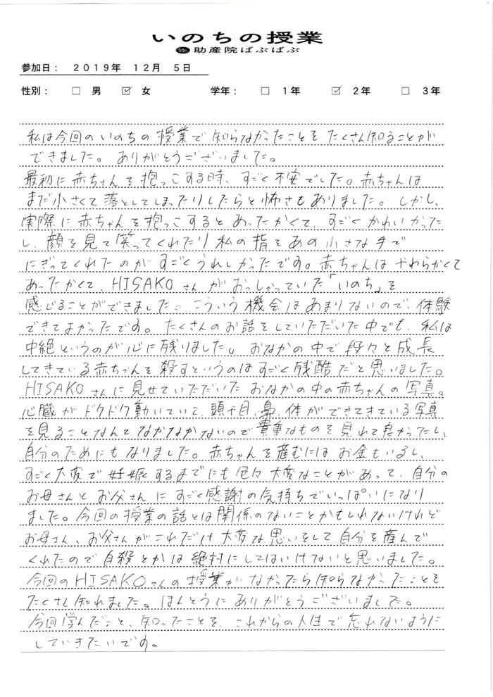 48ee8de505b4ada45c51da33415301bb 2 - 『いのちの授業』全校生の感想(小坂井中学校)