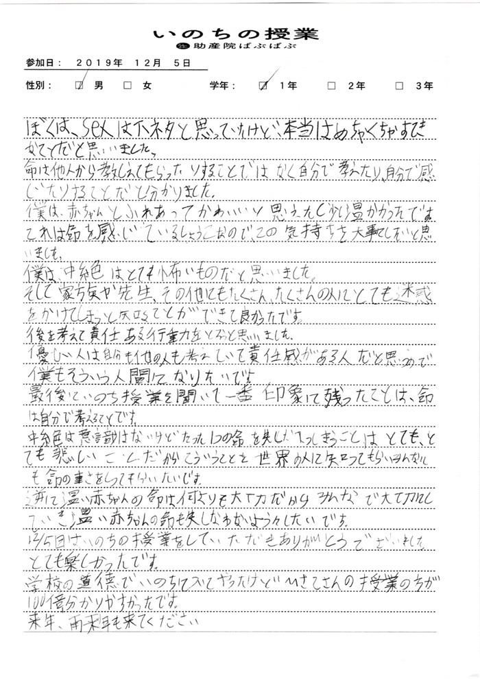540fa72d2a1bbcfc6ac0ba0e11423f00 - 『いのちの授業』全校生の感想(小坂井中学校)