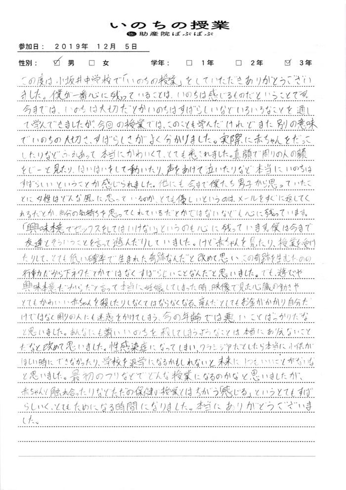 634735d0ddeb36d45feded9b22d0dafc 1 - 『いのちの授業』全校生の感想(小坂井中学校)