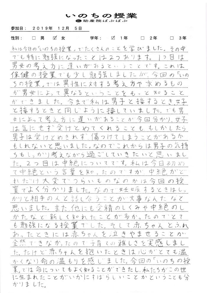 6ebaa1051c7418a62d7b413fc97be180 - 『いのちの授業』全校生の感想(小坂井中学校)