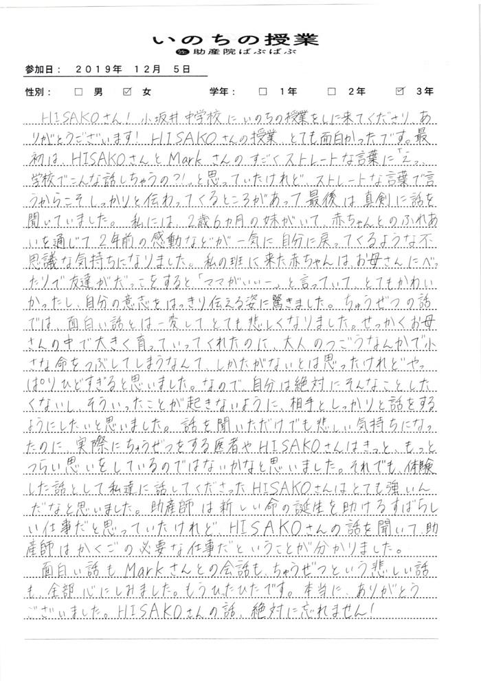 70571ee5f645dbc81ddbe3965300454e - 『いのちの授業』全校生の感想(小坂井中学校)