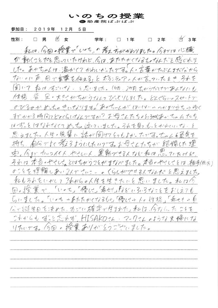 719da81cc8d938d51f17973bca36c507 - 『いのちの授業』全校生の感想(小坂井中学校)