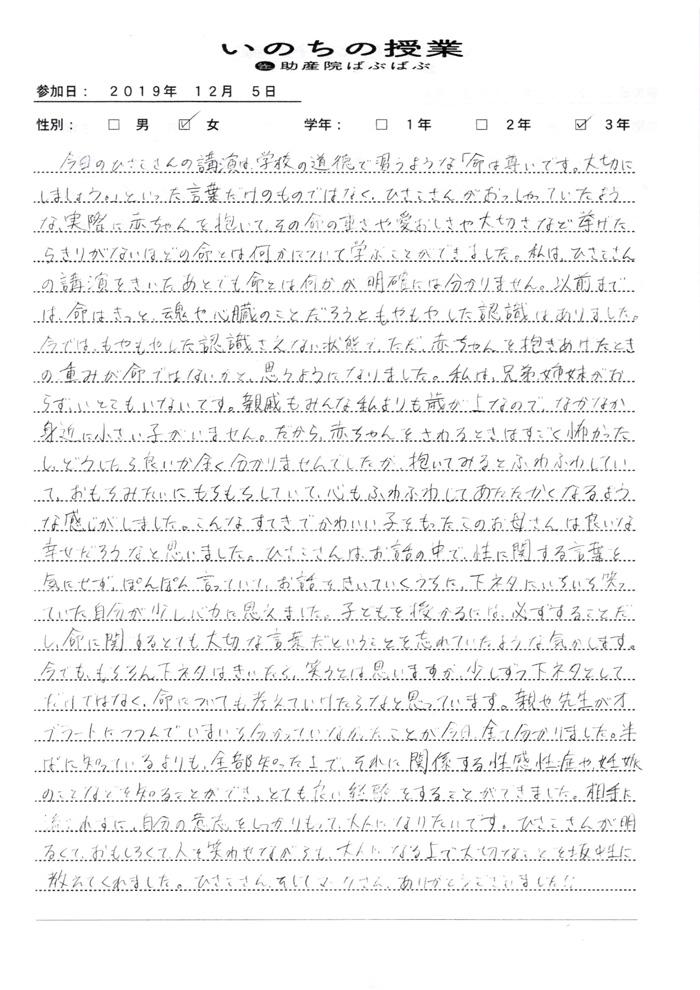 7286faae47226ddaa6361adacbe380d0 - 『いのちの授業』全校生の感想(小坂井中学校)