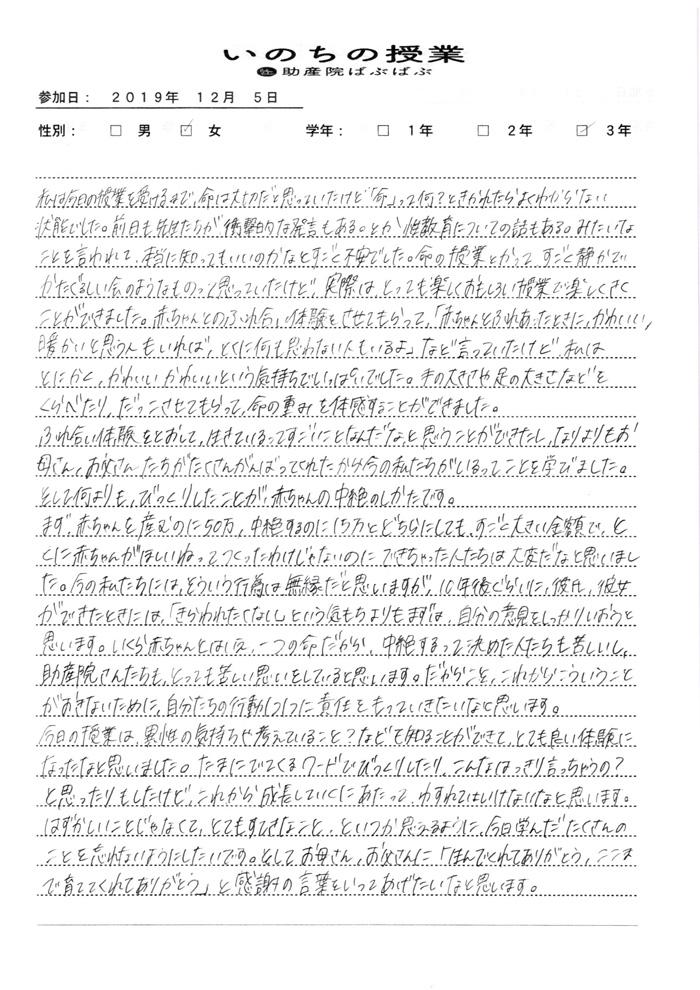 74cc242e18529050a685c04bc3714b38 - 『いのちの授業』全校生の感想(小坂井中学校)