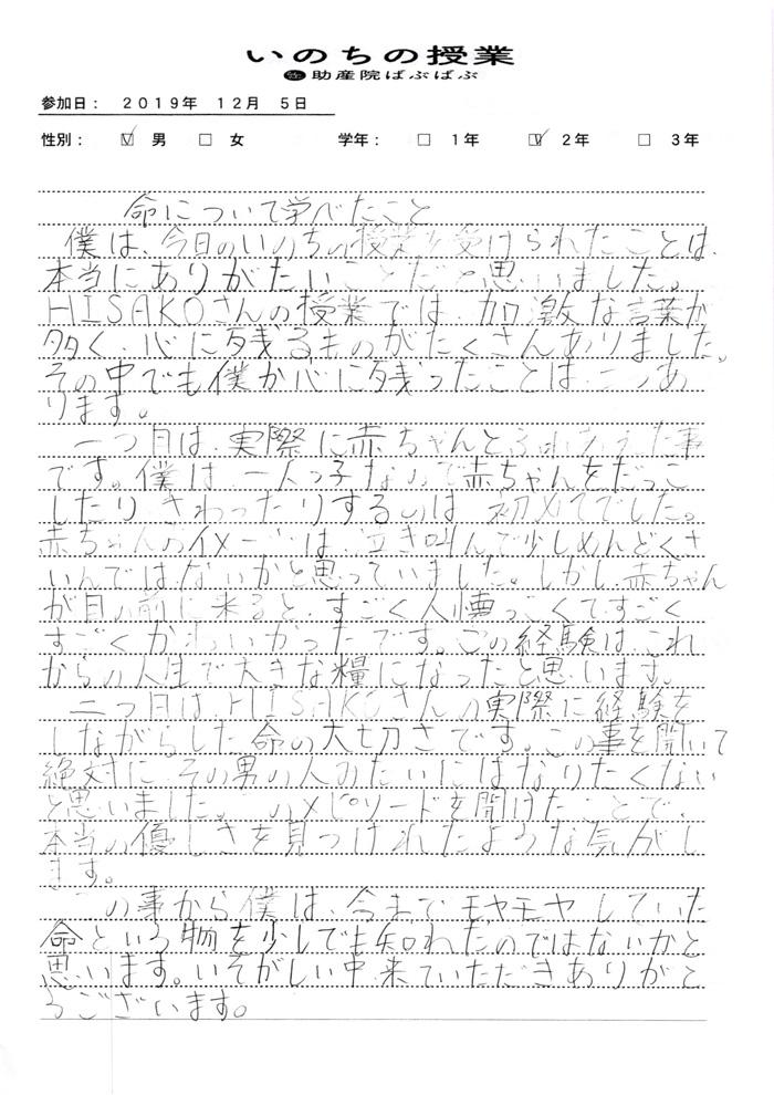 7d5533df96ce069f0206a27d8174c0b5 - 『いのちの授業』全校生の感想(小坂井中学校)
