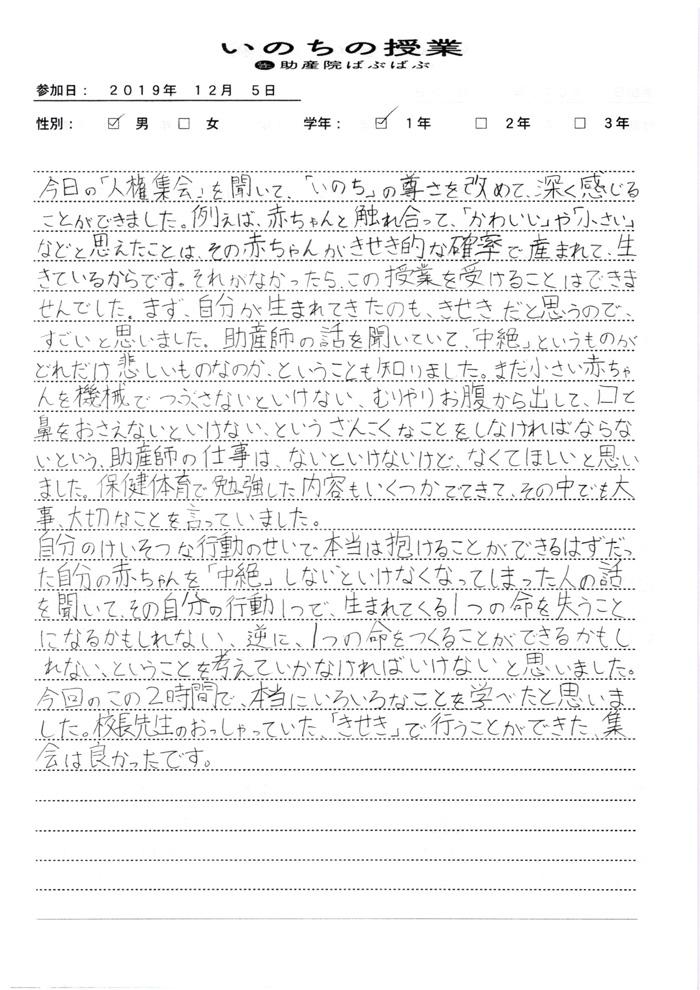 942509326736eba4797499214423d482 - 『いのちの授業』全校生の感想(小坂井中学校)