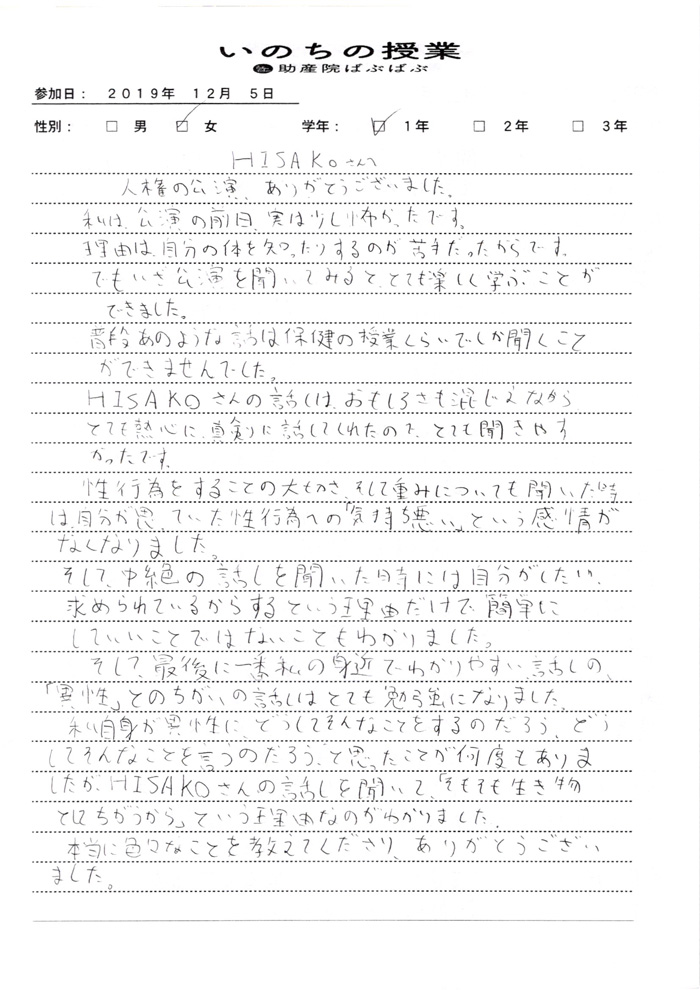 993bfa23708a5dedcbb4f4f110475ce8 - 『いのちの授業』全校生の感想(小坂井中学校)