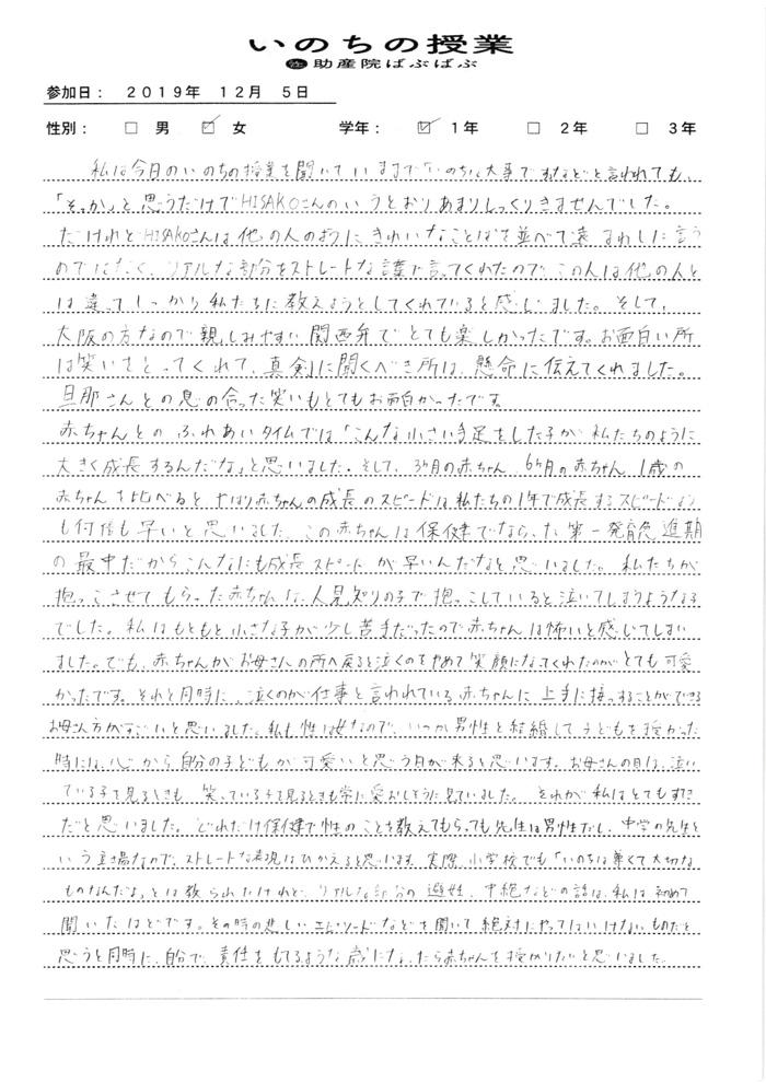 9b9de662ef0a265c1b7dd0d543fe8c82 - 『いのちの授業』全校生の感想(小坂井中学校)