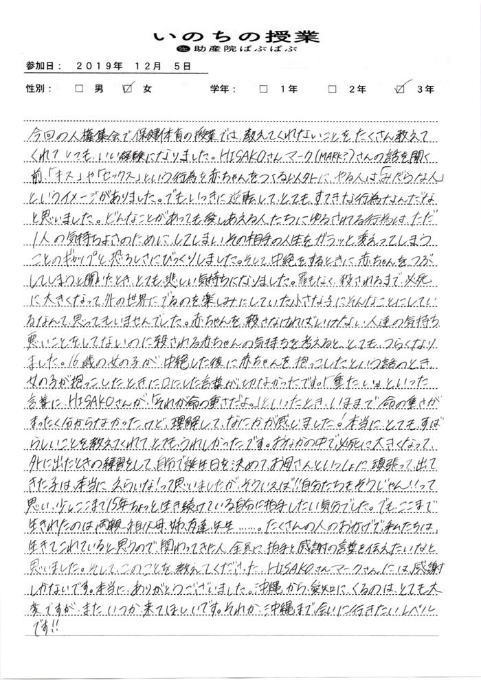 9e8e77ac38bb3eb16632e804319d3c88 - 『いのちの授業』全校生の感想(小坂井中学校)