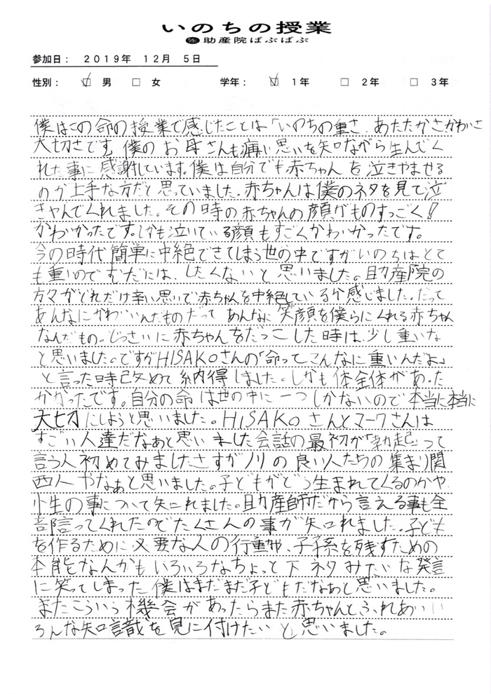 9f40c77250e52e72228b5210f44ca569 1 - 『いのちの授業』全校生の感想(小坂井中学校)
