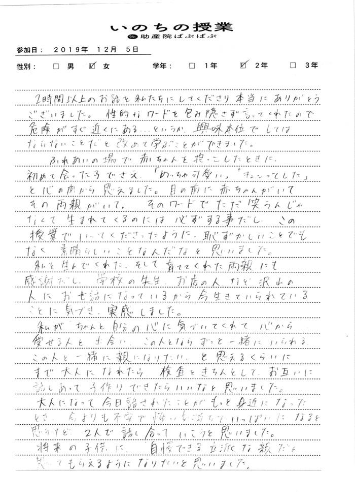 a5a24f6ab7b6423179f63d36a01a4663 - 『いのちの授業』全校生の感想(小坂井中学校)