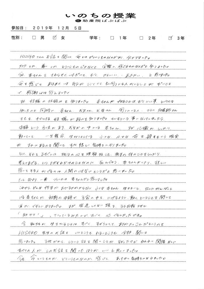 a8ce34566262a0004c76208403f1d553 - 『いのちの授業』全校生の感想(小坂井中学校)