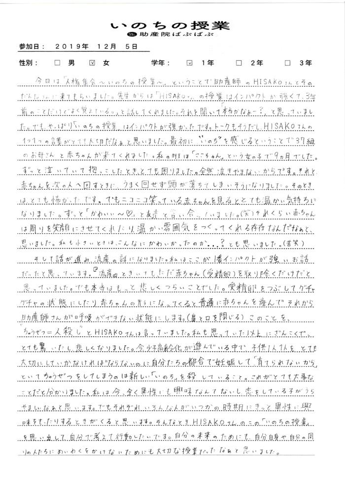 a98fce15919a592d074eb1f1bbea8e90 - 『いのちの授業』全校生の感想(小坂井中学校)