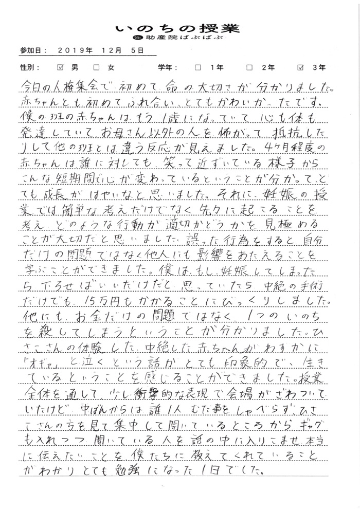 b0d20c16c28a34fd8302a709e26a3ffa - 『いのちの授業』全校生の感想(小坂井中学校)