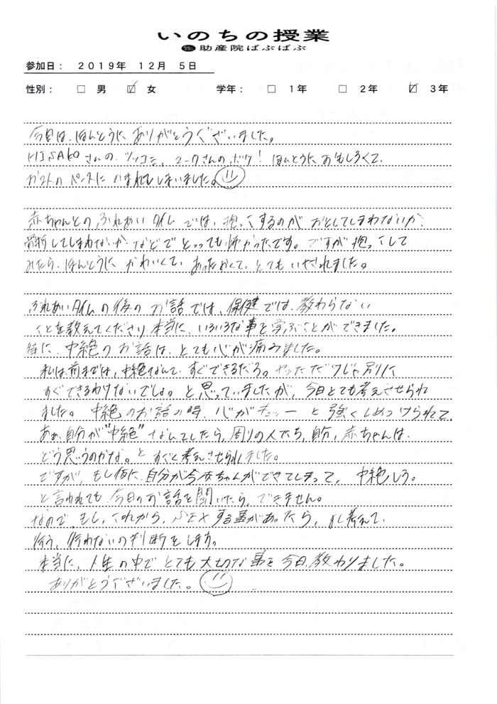 b10c8e95afced29c060ae68955493da2 - 『いのちの授業』全校生の感想(小坂井中学校)