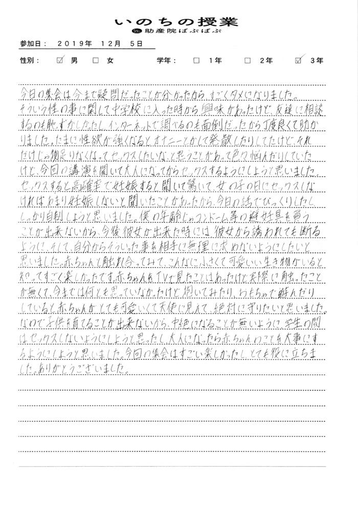 b10e810027305cdaa64fdbbfdc19397e - 『いのちの授業』全校生の感想(小坂井中学校)
