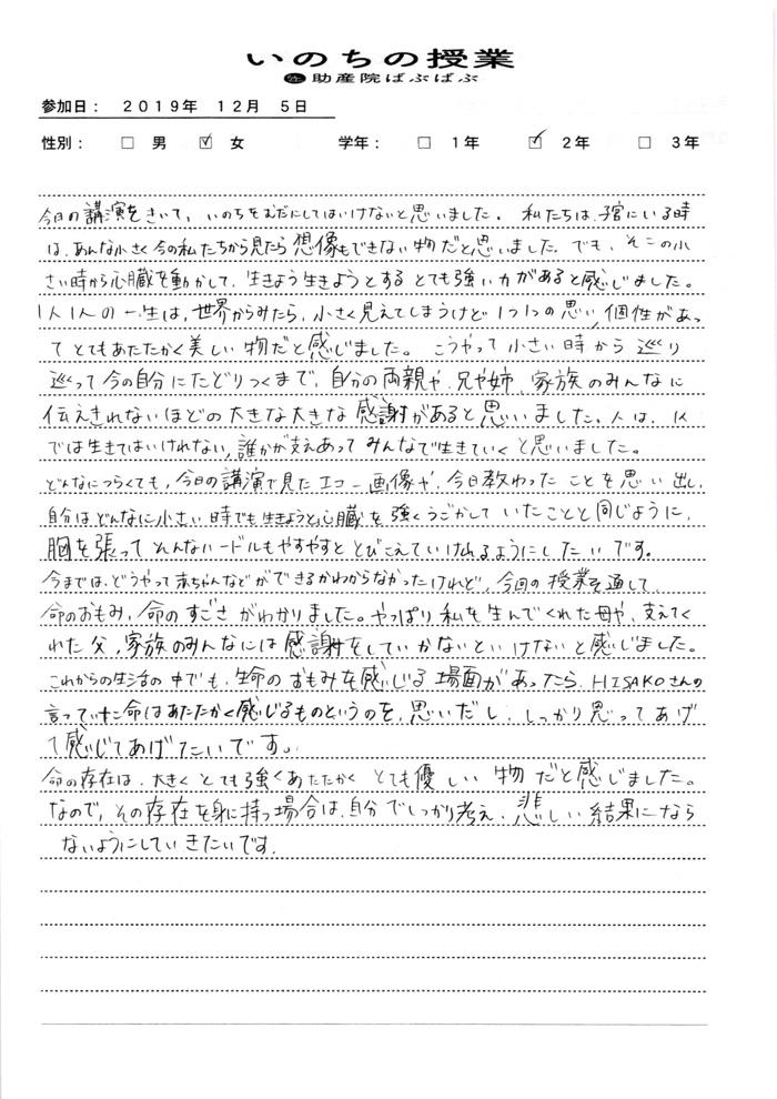 b1e630651946530310faf22c2491bd06 - 『いのちの授業』全校生の感想(小坂井中学校)