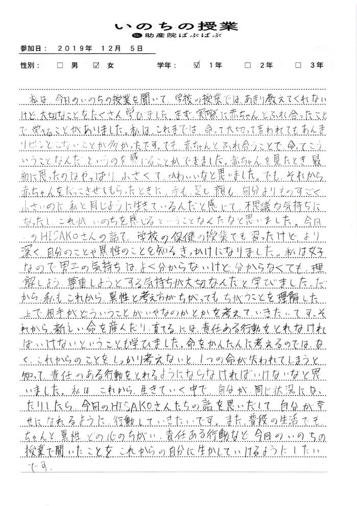 b2ccfb8b7f81b3073208685584353aab - 『いのちの授業』全校生の感想(小坂井中学校)