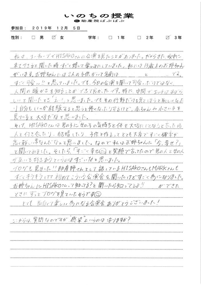 b42f6889c2c03b5ac869506d4f803ec9 - 『いのちの授業』全校生の感想(小坂井中学校)