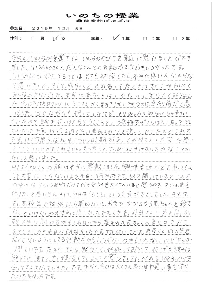 bbbef907142e27ea9bf039e49df97d7b - 『いのちの授業』全校生の感想(小坂井中学校)