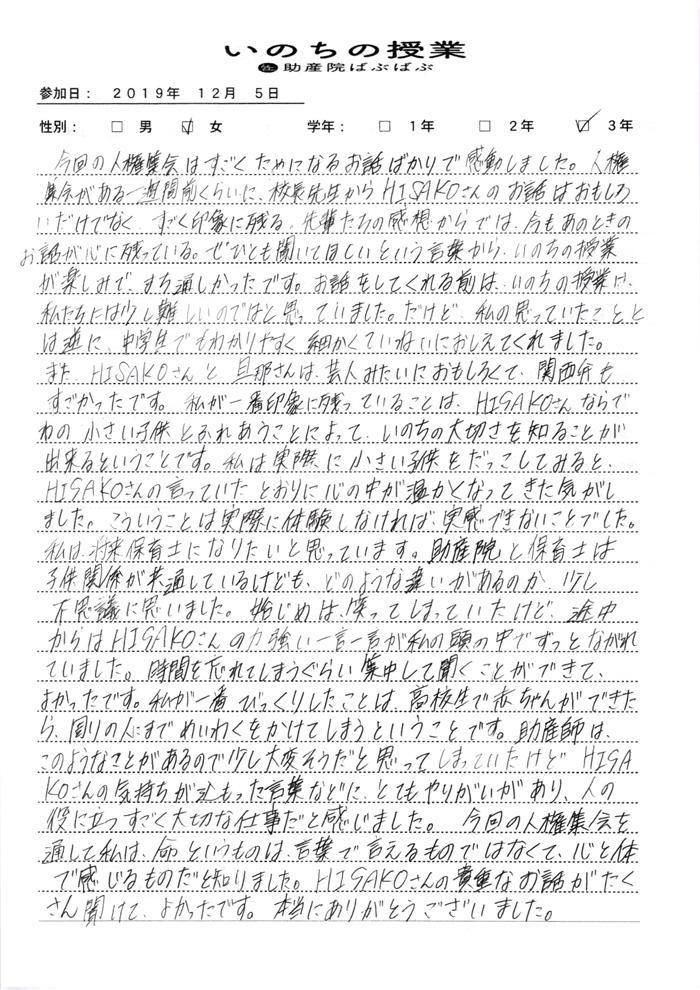 c5aaf61adbaa416e99e68ec072055a41 - 『いのちの授業』全校生の感想(小坂井中学校)