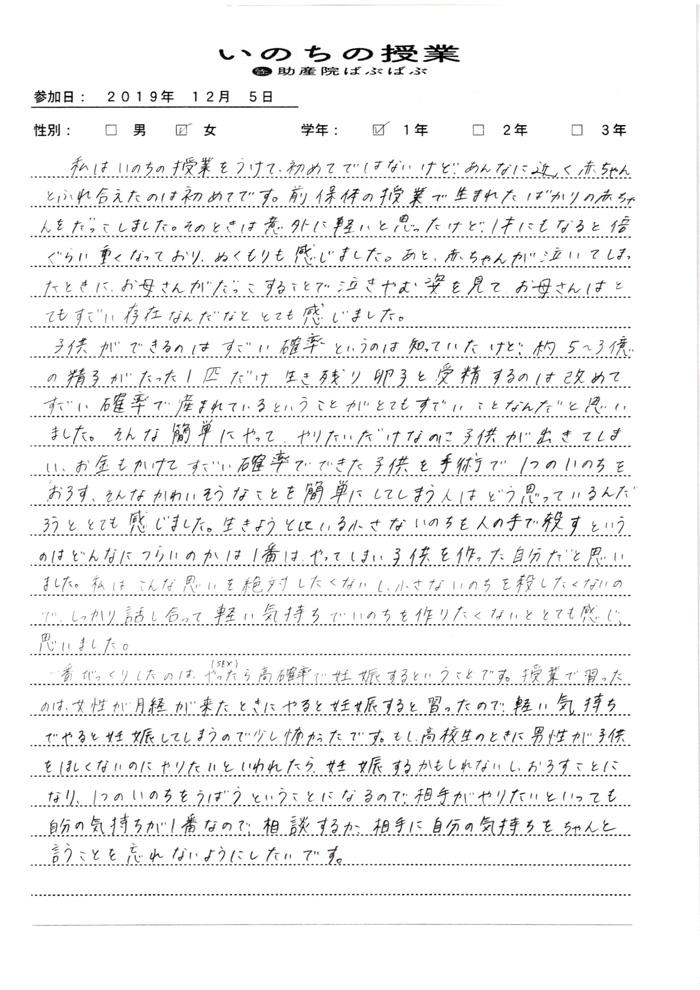 cf219f1f29cb7f49814216efa80716ec 1 - 『いのちの授業』全校生の感想(小坂井中学校)