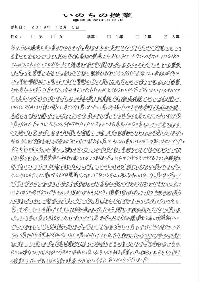 e14f11484a424e4de2295456935eafee 1 - 『いのちの授業』全校生の感想(小坂井中学校)